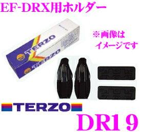 TERZO テルッツオ DR19 スバル インプレッサ/フォレスター/レガシイ用ベースキャリアホルダー 【EF-DRX対応】