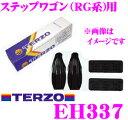 TERZO テルッツオ EH337 ホンダ ステップワゴン用ベースキャリアホルダー 【H17.5〜H21.9(RG系) EF14BL/EF14BLX/EF14S...