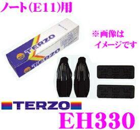 TERZO テルッツオ EH330 日産 ノート用ベースキャリアホルダー 【H17.1〜(E11) EF14BL/EF14BLX/EF14SL対応】