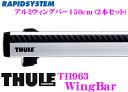 【本商品エントリーでポイント6倍!】THULE RAPIDSYSTEM WingBar963 スーリー ウイングバーTH963 150cm(1.5kg/1本) 2本…