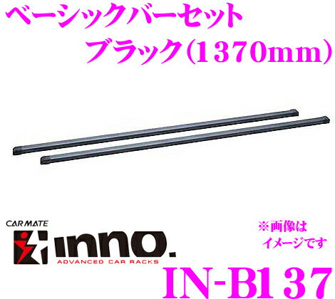 カーメイト INNO IN-B137 ベーシックバーセット1370mm 2本セット エンドキャップ4個付属