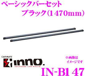 【3/4〜3/11はエントリー+3点以上購入でP10倍】カーメイト INNO IN-B147 ベーシックバーセット1470mm 2本セット エンドキャップ4個付属