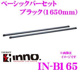 カーメイト INNO IN-B165 ベーシックバーセット1650mm2本セット エンドキャップ4個付属