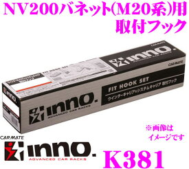 カーメイト INNO K381 レクサス HS(ANF10系)/トヨタ SAI(AZK10)用ベーシックキャリア取付フック