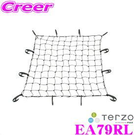 TERZO テルッツオ EA79RL ルーフラック用スパイダーネット 【110cmx110cm】