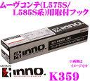 カーメイト INNO K359 ベーシックキャリア取付フック IN-SU-K5/IN-SU-K6対応