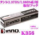 カーメイト INNO K356 ベーシックキャリア取付フック IN-SU-K5/IN-SU-K6対応
