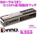 カーメイト INNO イノー K355 トヨタ カローラルミオン(E150系)用 ベーシックキャリア取付フック INSUT IN-SU-K5 XS201 XS2...