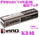 カーメイト INNO イノー K346 ミツビシ デリカD:5(CV系)用 ベーシックキャリア取付フック INSUT IN-SU-K5 XS201 XS250対...