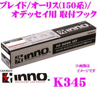 카 메이트 INNO 이노 K345 트요타브레이드/오리스(150계)/혼다 오딧세이(RA6~9계) 용 베이직 캐리어 설치 훅 INSUT IN-SU-K5 XS201 XS250 대응
