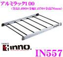 カーメイト INNO イノー IN557 アルミラック100 【荷物の積載を追求したシンプルなルーフラック! 全長1,090×全幅1,070×全高70mm】