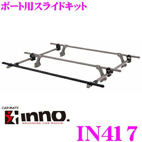 カーメイト INNO IN417 ボート用スライドキット