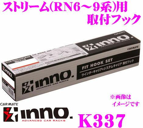 カーメイト INNO K337 ホンダ ストリーム(RN6〜9系)用ベーシックキャリア取付フック