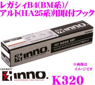 供CarMate INNO K320 Subaru遗赠物B4(BM派)/铃木女低音(HA25派)使用的基本的履历装设吊钩