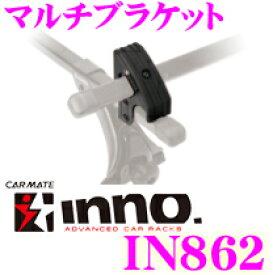 【3/4〜3/11はエントリー+3点以上購入でP10倍】カーメイト INNO IN862 マルチブラケット