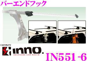 カーメイト INNO IN551-6 バーエンドフック