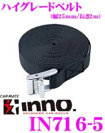 カーメイト INNO IN716-5 ハイグレードベルト(2m)
