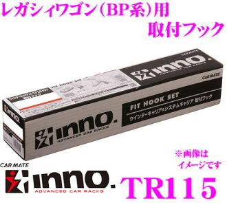供CarMate INNO ino TR115 Subaru遺贈物旅遊手推車(H15.5-H21.5)使用的基本的履歷TR裝設吊鈎