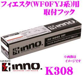 【3/4〜3/11はエントリー+3点以上購入でP10倍】カーメイト INNO K308 フォード フィエスタ(WF0FYJ系)用ベーシックキャリア取付フック