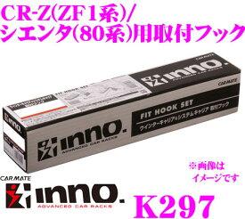 【3/4〜3/11はエントリー+3点以上購入でP10倍】カーメイト INNO K297 ホンダ CR-Z(ZF1系)/トヨタ シエンタ(80系)用ベーシックキャリア取付フック
