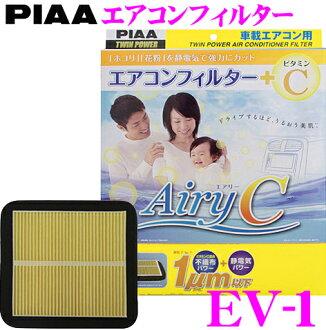 PIAA★EV-1 Airy C 維他命C 空調過濾網(清新空氣 防止紫外線)