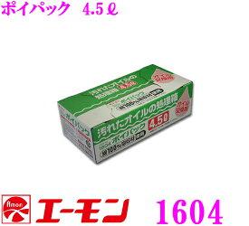 エーモン工業 1604 ポイパック 4.5L