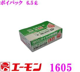 エーモン工業 1605 ポイパック 6.5L
