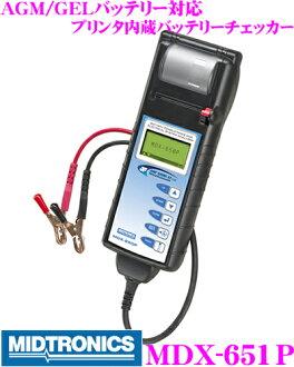 MIDTRONICS midotoronikusu MDX-651P-AP-ABS印表機內置電池分析器