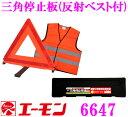 エーモン工業 6647 三角停止板(反射ベスト付) 【反射ベストが付いた三角停止板!】