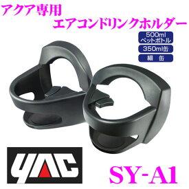YAC ヤック SY-A1 アクア専用エアコンドリンクホルダー 【トヨタ アクア(10系)専用】