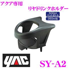 YAC ヤック SY-A2 アクア専用リアドリンクホルダー 【トヨタ アクア(10系)専用】