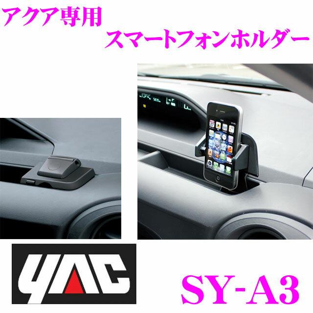 YAC ヤック SY-A3 アクア専用スマートフォンホルダー 【トヨタ アクア(10系)専用】