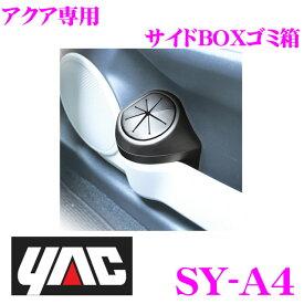 YAC ヤック SY-A4 アクア専用サイドBOXゴミ箱(運転席用) 【トヨタ アクア(10系)専用】