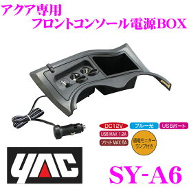 【5/9-5/16はP2倍】YAC ヤック SY-A6 アクア専用フロントコンソール電源BOX 【トヨタ アクア(10系)専用】