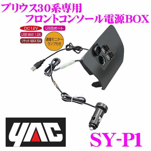 YAC ヤック SY-P1 プリウス30系専用フロントコンソール電源BOX 【トヨタ プリウス(ZVW30)専用】