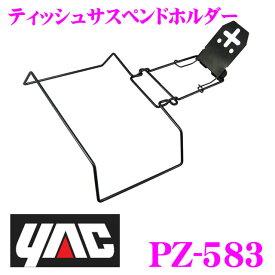 【5/9-5/16はP2倍】YAC ヤック PZ-583 ティッシュサスペンドホルダー 【ティッシュボックスを固定します!】