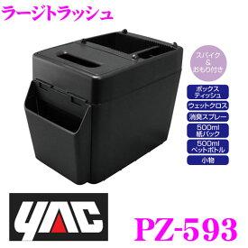 YAC ヤック PZ-593 ラージトラッシュ 【大小2つの仕切りで分類収納可能!】