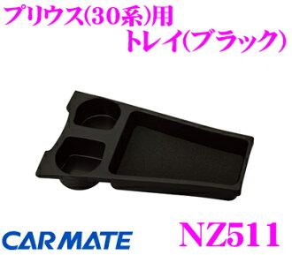 ?美特 ★ NZ511 託盤 (黑色) 的普?斯 (ZVW30 系統)