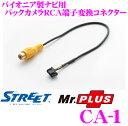【本商品エントリーでポイント6倍!】STREET Mr.PLUS CA-1 サイバーナビ/楽ナビ/楽ナビLite用 カメラ端子変換コネクター