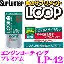 【12/4〜12/11 エントリー+楽天カードP5倍以上】シュアラスター Surluster LOOP LP-42 エンジンコーティングプレミア…