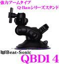 Beat-Sonic ビートソニック QBD14 Q-Ban Kit 超強力吸盤スタンド