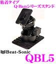 【本商品エントリーでポイント6倍!】Beat-Sonic ビートソニック QBL5 Q-Ban Kit 超強力粘着スタンド