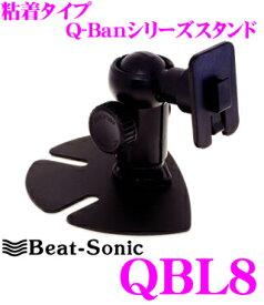 Beat-Sonic ビートソニック QBL8 Q-Ban Kit 超強力粘着スタンド 【小型ポータブルナビに最適!!】