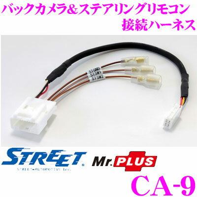 STREET Mr.PLUS CA-9 イクリプス製ナビ/ダイハツ タント用 バックカメラ&ステアリングリモコン接続ハーネス