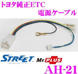 STREET Mr.PLUS AH-21トヨタ純正ETC電源ケーブル【イクリプス製ナビゲーション対応】