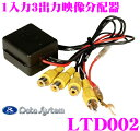 データシステム LTD002 1入力3出力映像分配器