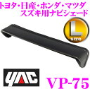 YAC ヤック VP-75 ナビシェード 【Lサイズ 2DINナビ用】 【日差しをブロックしてモニターを見やすく】