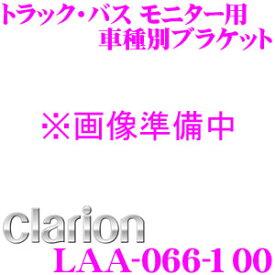 クラリオン LAA-066-100 トラック・バス用モニター用 車種別ブラケット 【エルフ(ハイキャブ/ワイドキャブ)対応】