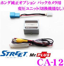 STREET Mr.PLUS CA-12 ホンダ純正オプション バックカメラ用 変圧ユニット (切換機能なし) 【バックカメラを市販のナビゲーションへ接続!】