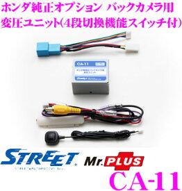 STREET Mr.PLUS CA-11 ホンダ純正オプション バックカメラ用 変圧ユニット (4段切換機能スイッチ付) 【バックカメラを市販のナビゲーションへ接続!】